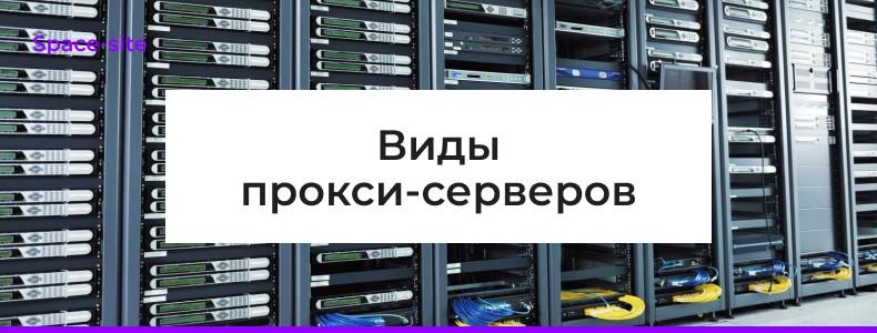 Что такое прокси-серверы, и для чего они нужны   Блог Space