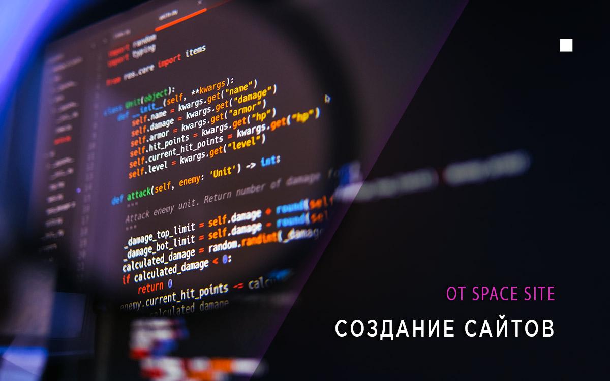 создание сайтов от Space Site