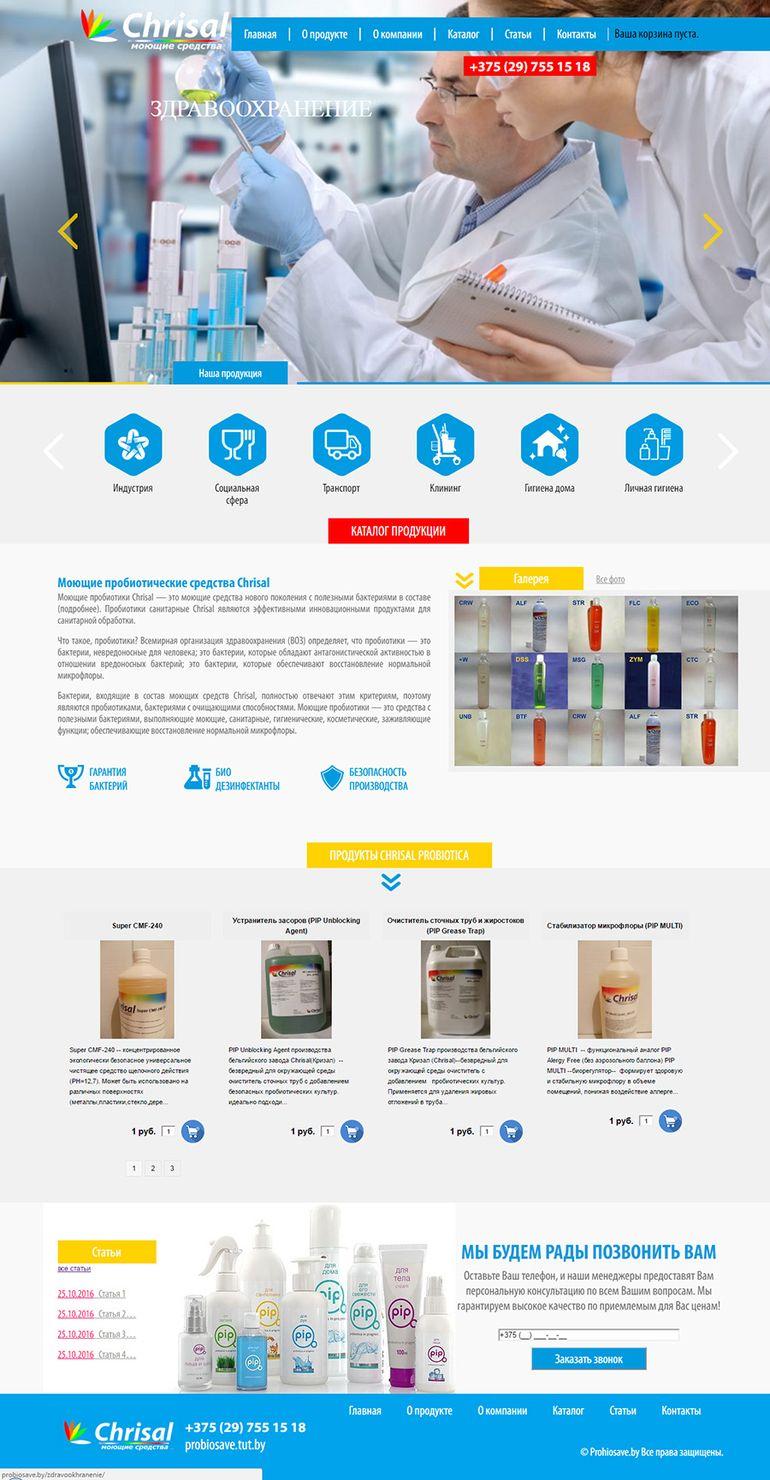 Разработка сайтов на битриксе цена цветы 1с битрикс