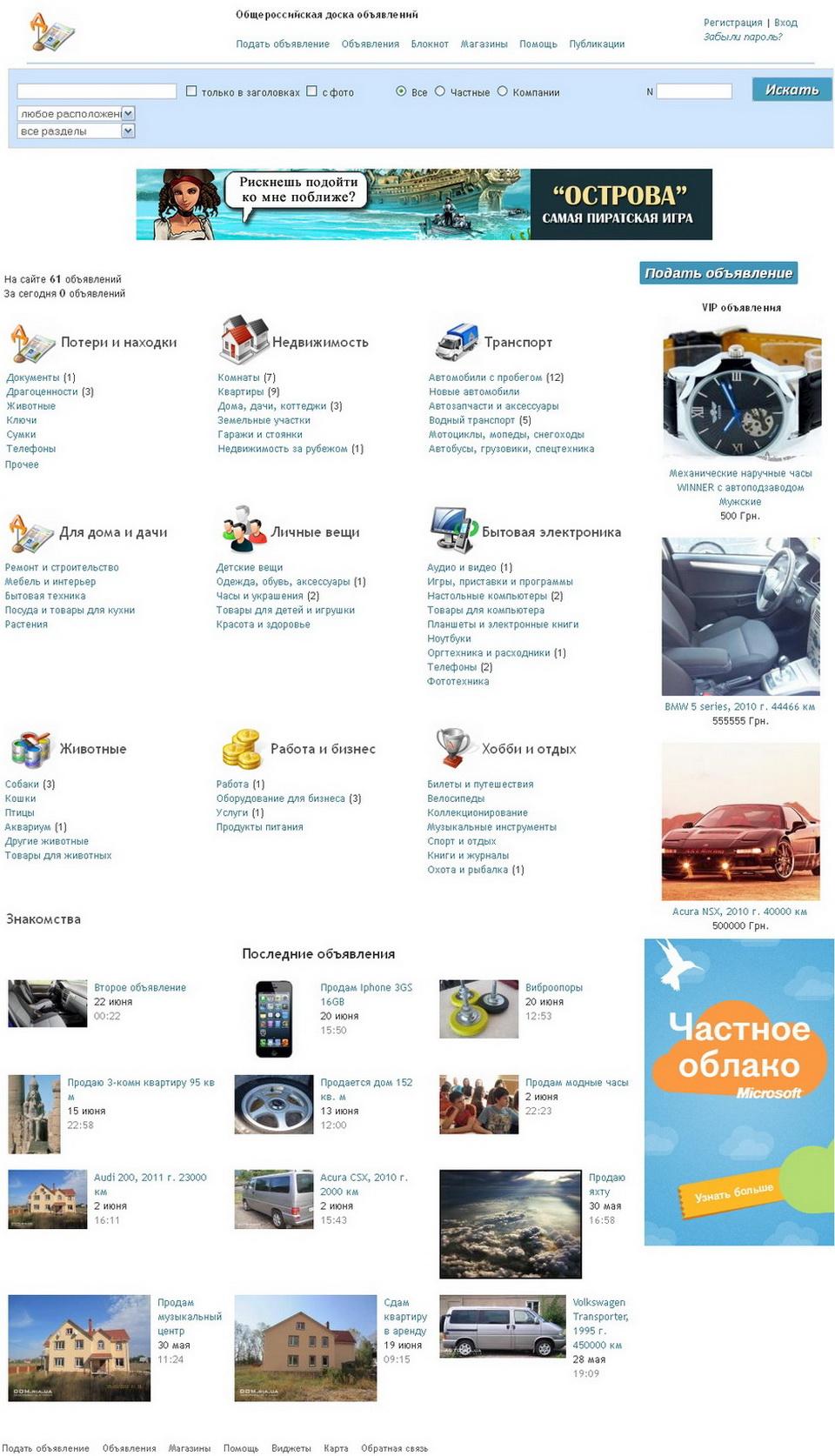 Доска объявлений site.md краснодар объявления работа требуется