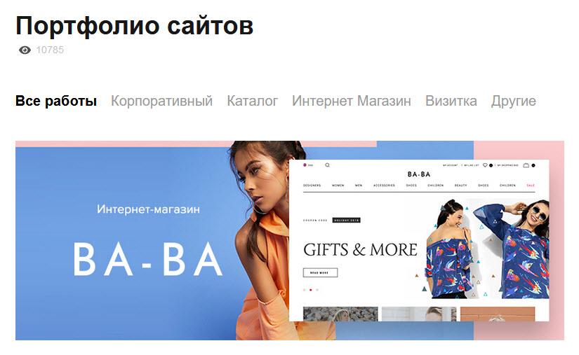 создание сайтов на сайте space.site-ok.ua