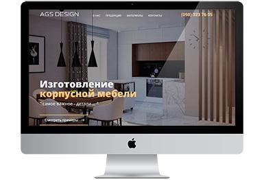 Корпусная мебель «AGS Design»