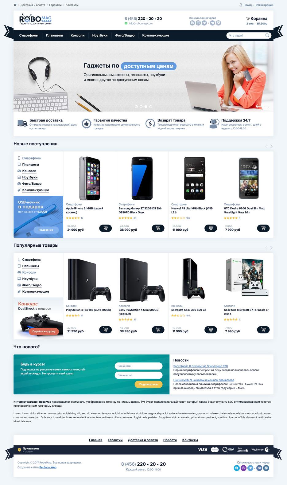 1с битрикс создание интернет магазина цена статусы лидов в битрикс 24