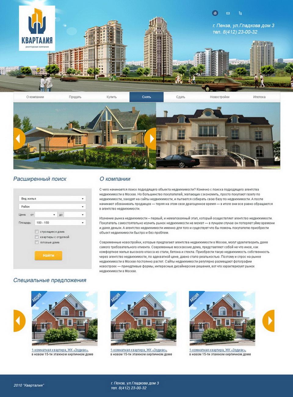 Как сделать сайт по недвижимости 444