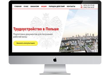 Работа в Польше «Poland-Job»