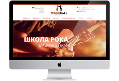 Школа рока «Musicball»