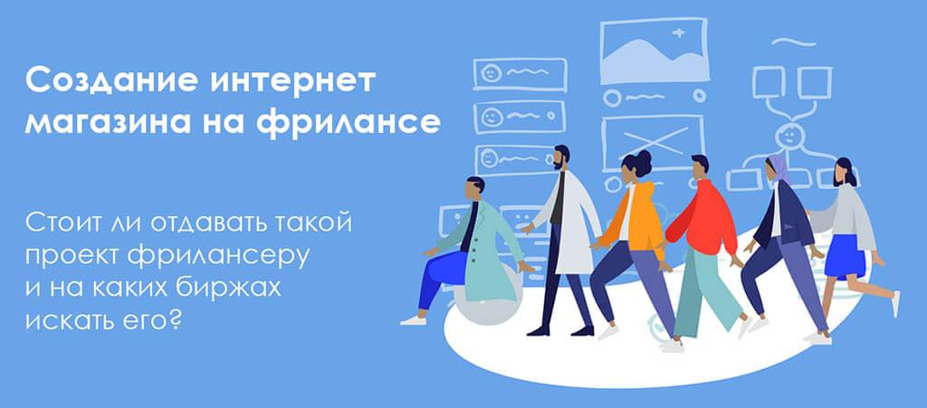 7e01260014e создание интернет магазина фрилансер