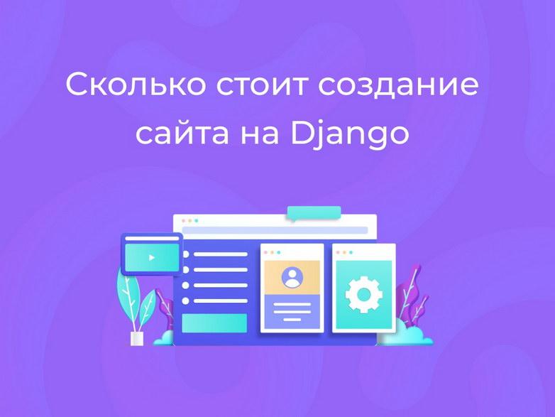 Создание сайтов с django гост для создания сайтов