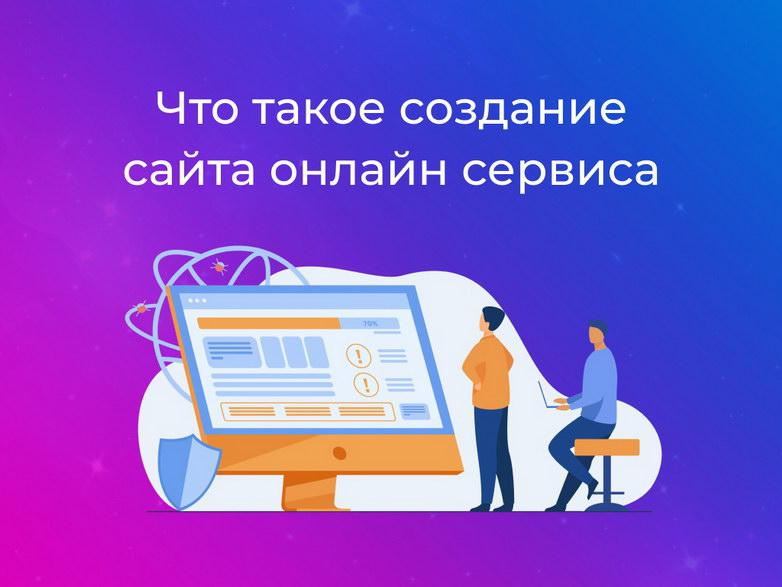 Системы создания сайтов on line достоинства продвижения сайта