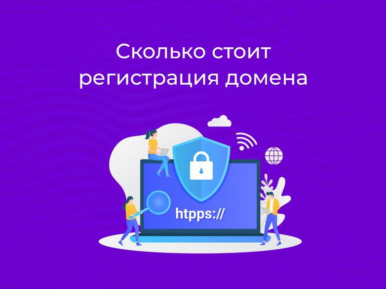 регистрация домена и поисковые системы