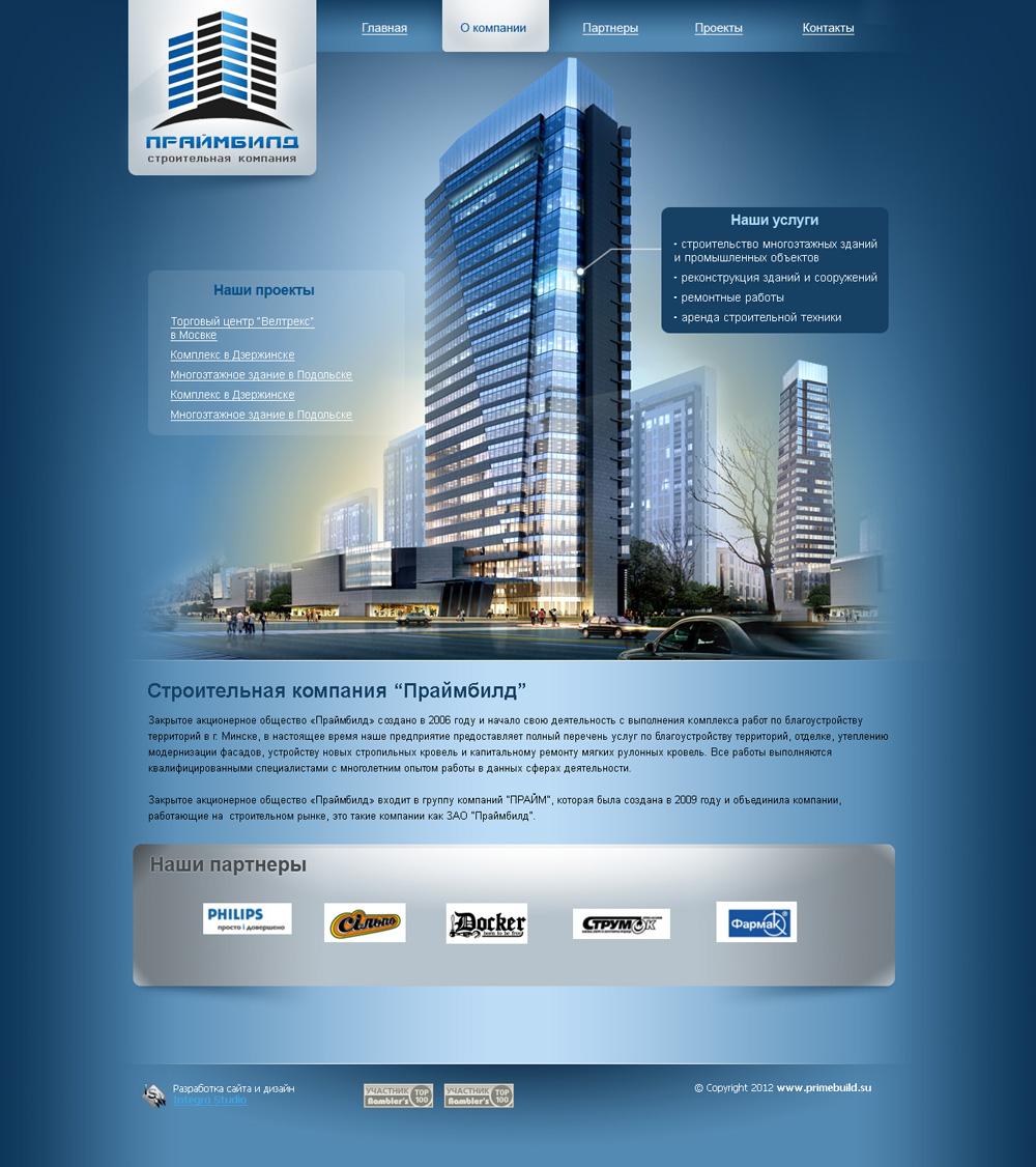 Бесплатная реклама на строительных сайтах рекламировать браузер на своем сайте