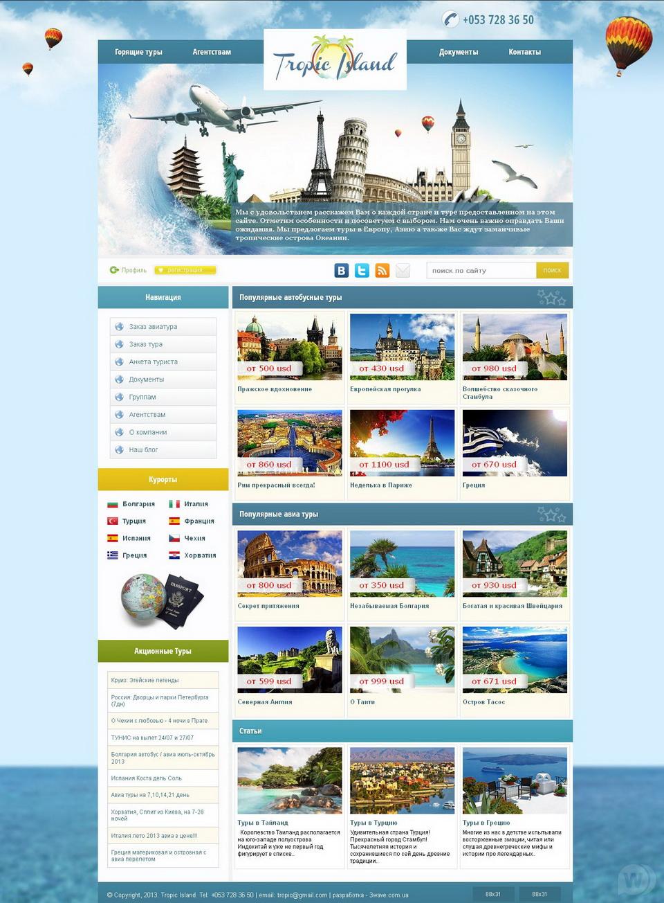 Сделать сайт для турфирмы drupal как сделать резиновый сайт html пример