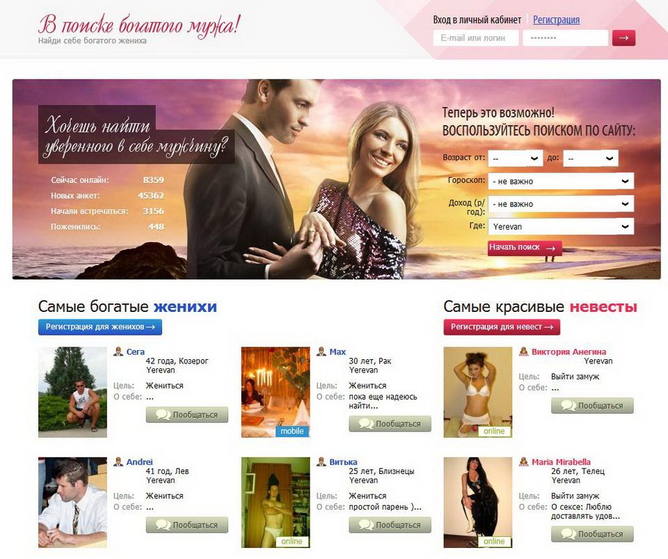 Самый лучший сайт знакомств онлайн